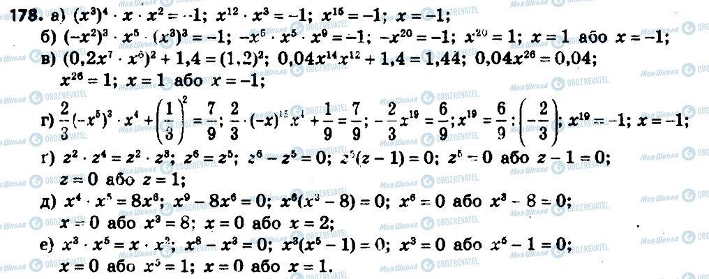 ГДЗ Алгебра 7 клас сторінка 178