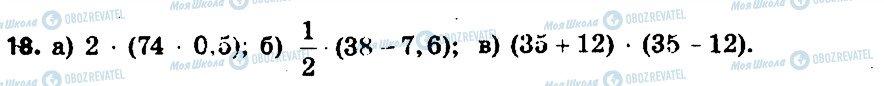 ГДЗ Алгебра 7 класс страница 18