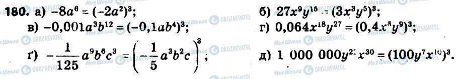 ГДЗ Алгебра 7 клас сторінка 180