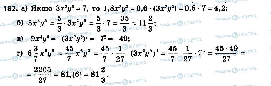 ГДЗ Алгебра 7 клас сторінка 182