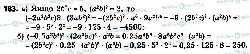 ГДЗ Алгебра 7 класс страница 183