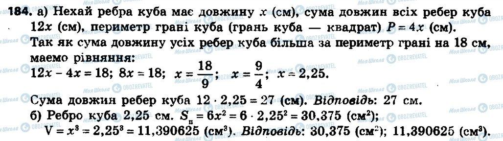 ГДЗ Алгебра 7 клас сторінка 184