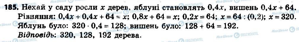 ГДЗ Алгебра 7 клас сторінка 185