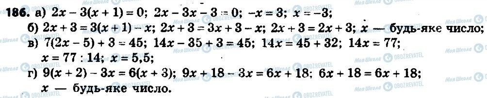 ГДЗ Алгебра 7 клас сторінка 186