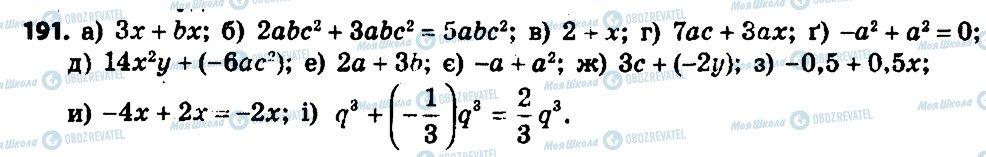 ГДЗ Алгебра 7 клас сторінка 191
