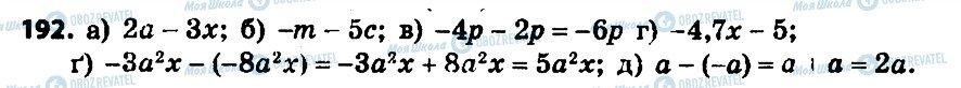 ГДЗ Алгебра 7 клас сторінка 192