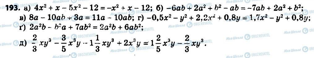 ГДЗ Алгебра 7 клас сторінка 193