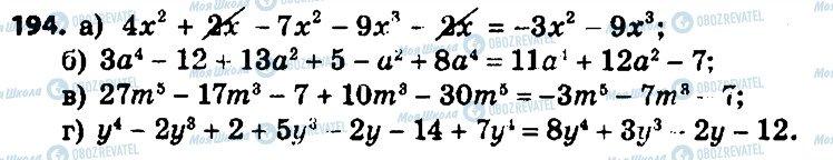 ГДЗ Алгебра 7 клас сторінка 194