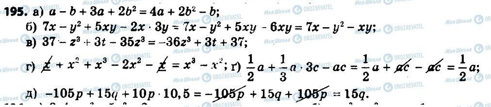 ГДЗ Алгебра 7 клас сторінка 195