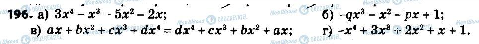 ГДЗ Алгебра 7 клас сторінка 196