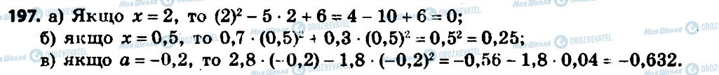 ГДЗ Алгебра 7 клас сторінка 197