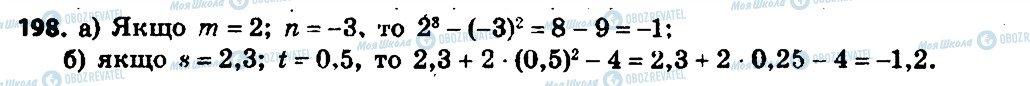 ГДЗ Алгебра 7 клас сторінка 198