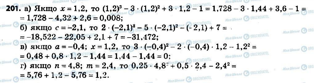 ГДЗ Алгебра 7 клас сторінка 201