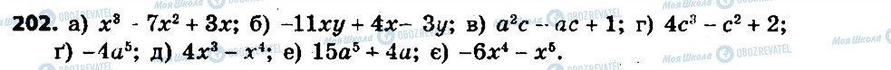 ГДЗ Алгебра 7 клас сторінка 202