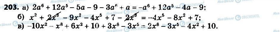 ГДЗ Алгебра 7 клас сторінка 203