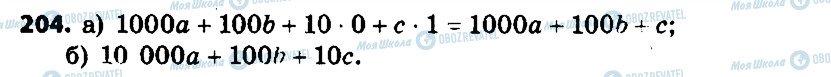 ГДЗ Алгебра 7 клас сторінка 204