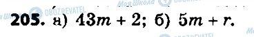 ГДЗ Алгебра 7 клас сторінка 205