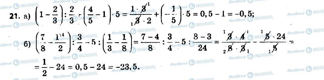 ГДЗ Алгебра 7 клас сторінка 21