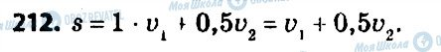 ГДЗ Алгебра 7 клас сторінка 212