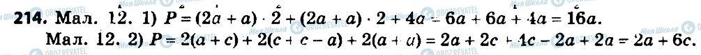 ГДЗ Алгебра 7 клас сторінка 214