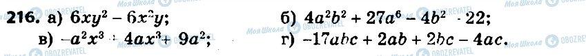 ГДЗ Алгебра 7 клас сторінка 216