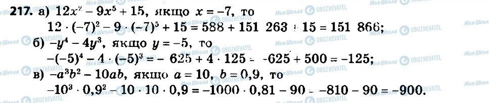 ГДЗ Алгебра 7 клас сторінка 217