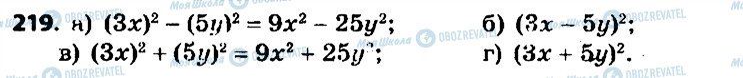 ГДЗ Алгебра 7 клас сторінка 219