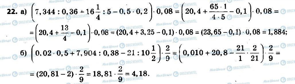 ГДЗ Алгебра 7 класс страница 22