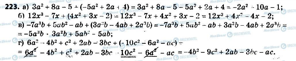 ГДЗ Алгебра 7 клас сторінка 223