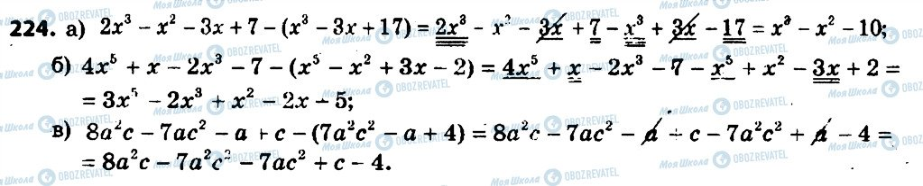 ГДЗ Алгебра 7 клас сторінка 224