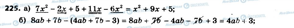 ГДЗ Алгебра 7 клас сторінка 225
