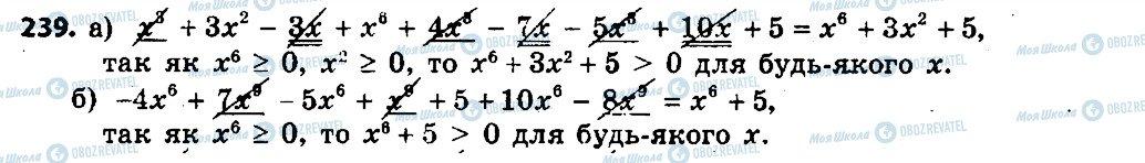 ГДЗ Алгебра 7 клас сторінка 239