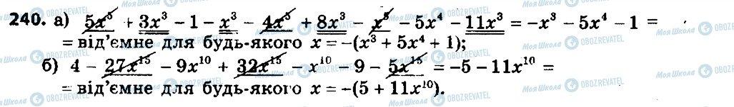 ГДЗ Алгебра 7 клас сторінка 240