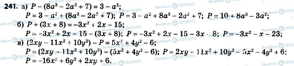 ГДЗ Алгебра 7 класс страница 241