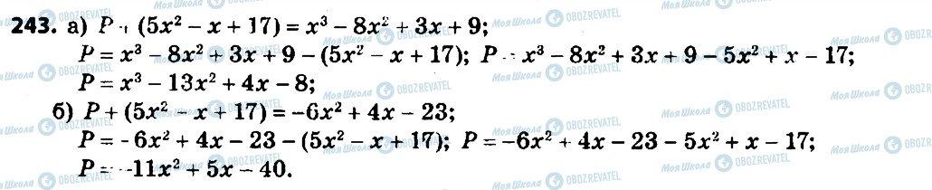 ГДЗ Алгебра 7 клас сторінка 243