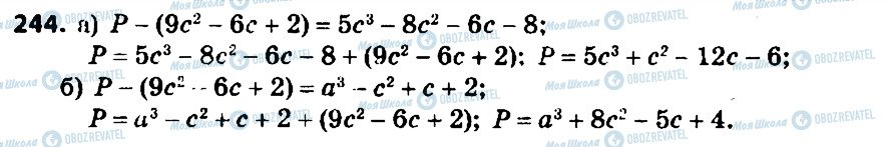 ГДЗ Алгебра 7 клас сторінка 244
