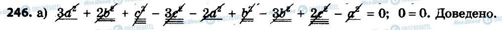 ГДЗ Алгебра 7 клас сторінка 246