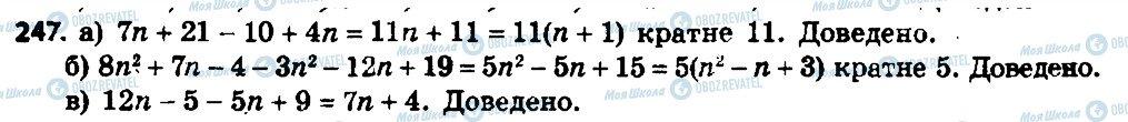 ГДЗ Алгебра 7 клас сторінка 247