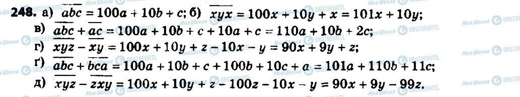 ГДЗ Алгебра 7 клас сторінка 248