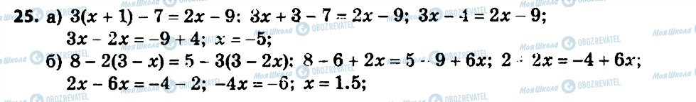 ГДЗ Алгебра 7 клас сторінка 25