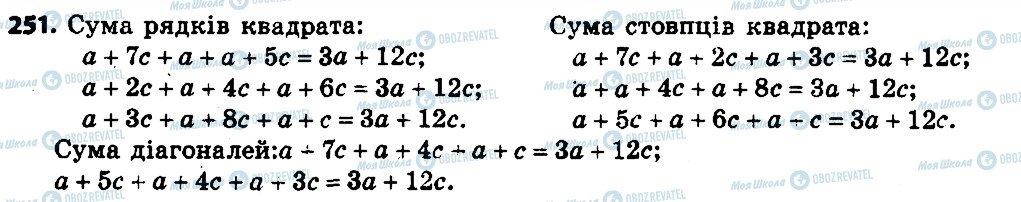 ГДЗ Алгебра 7 клас сторінка 251