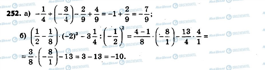 ГДЗ Алгебра 7 клас сторінка 252