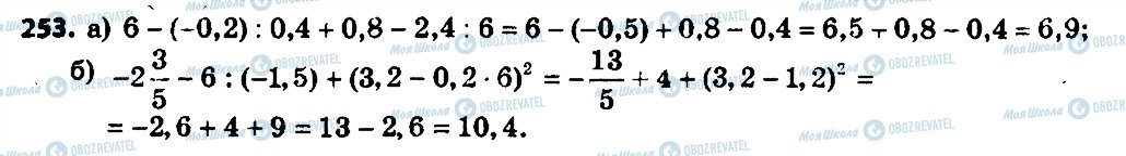 ГДЗ Алгебра 7 клас сторінка 253
