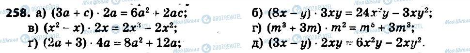 ГДЗ Алгебра 7 клас сторінка 258