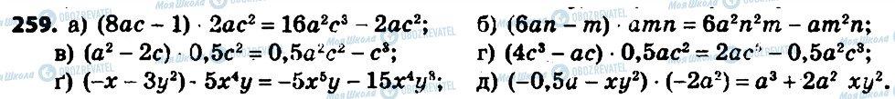 ГДЗ Алгебра 7 клас сторінка 259