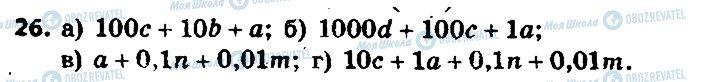 ГДЗ Алгебра 7 клас сторінка 26