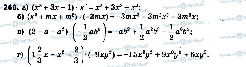 ГДЗ Алгебра 7 клас сторінка 260