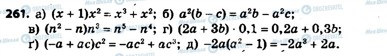 ГДЗ Алгебра 7 клас сторінка 261
