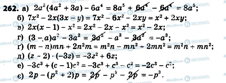ГДЗ Алгебра 7 клас сторінка 262