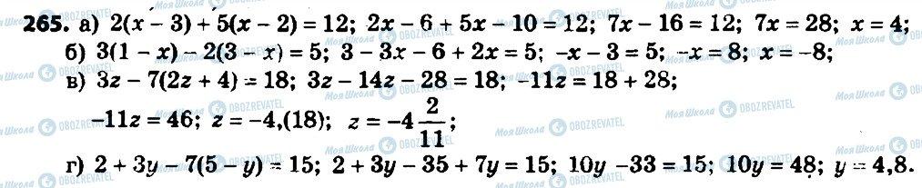ГДЗ Алгебра 7 клас сторінка 265